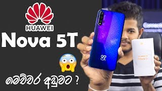 Huawei Nova 5T - Full Review සිංහලෙන්