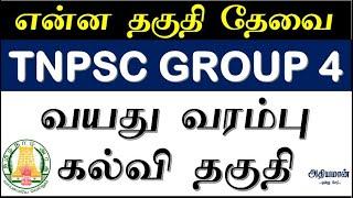 TNPSC GROUP 4 Exam Age Limit Qualification குரூப் 4 வயது வரம்பு கல்வி தகுதி என்ன