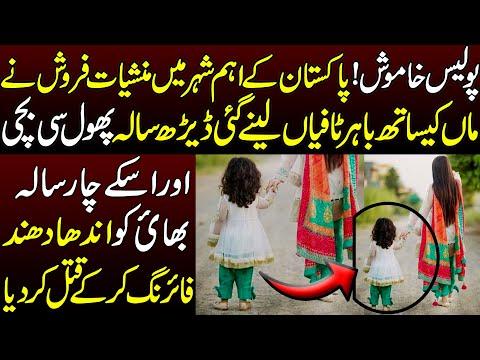 پاکستان کے اہم شہرمیں منشیات فروش کا معصوم بچیوں پر اندھا دھند فائرنگ کر ڈالی :ویڈیو دیکھیں