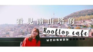 [韓國VLOG] 180cm男友視野😂 看見南山塔的梨泰院cafe+ $140仁寺洞任食醬蟹|Ling Cheng