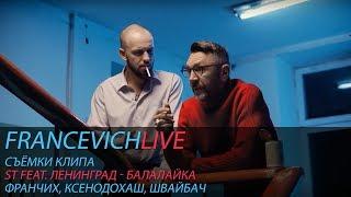 """Как снимали клип """"ST feat. Ленинград - Балалайка""""/ #FRANCEVICHLIVE"""
