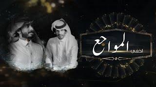 اخفي المواجع - سلطان الفهادي & عبدالله ال فروان | ( حصرياً ) 2020 تحميل MP3