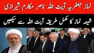 Namaz e Jafria 02(Shia Namaz)