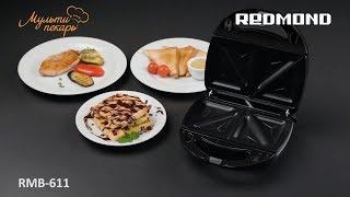 Мультипекарь REDMOND RMB-611 Unboxing ♦ Распаковка Бутербродницы. Готовка - Венские Вафли, Гриль