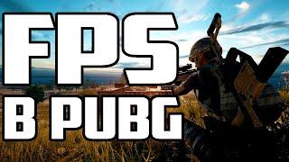 ПЕРЕДОЗ FPS (PUBG)
