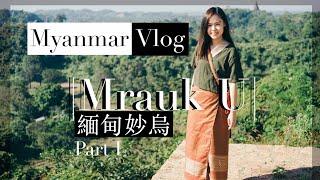preview picture of video '緬甸旅遊 Mrauk U 妙烏 - 簡介與交通篇'