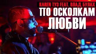 Karen ТУЗ feat. Влад Булах - По Осколкам Любви (Live Калуга)