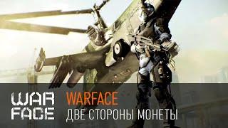Warface: две стороны монеты