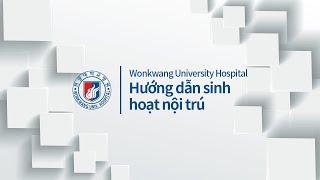 (Vietnam SUB) Wonkwang University Hospital, Guide to Hospital Admission (베트남어) 관련사진