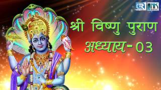 Shree Vishnu Puran in Hindi (श्री विष्णु पुराण) | Chapter - 3 | Lord Vishnu | Hindi Devotional Story