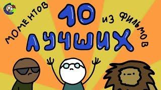10 ЛУЧШИХ МОМЕНТОМ ИЗ ФИЛЬМОВ