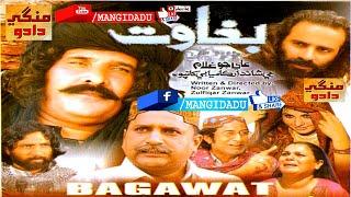 BAGHAWAT فلم   ASAD QURESHI   RUBI ALI   YAHYA   AKHTAR   JABAL   HABIB   SINDHI FILM   MANGIDADU