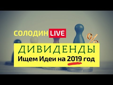 Российские Акции: Какие Дивиденды можно получить в 2019 году