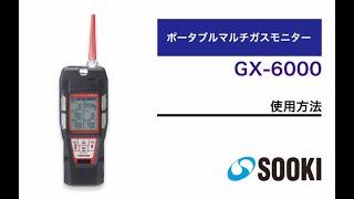 ポータブルマルチガスモニター GX-6000(VOC/ppm)