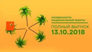 Особенности национальной работы - 4 сезон - 7 выпуск - Коко