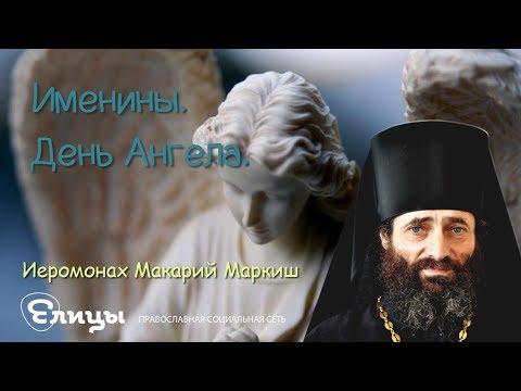 Именины. День Ангела. Иеромонах Макарий Маркиш