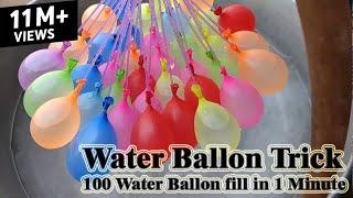 Water Ballon Trick || 100 water Ballon fill in 1 Minute ll होली गुब्बारे फूलाने की ट्रिक ll