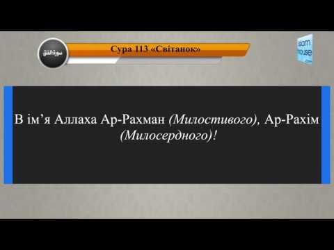 Читання сури 113 Аль-Фаляк (Світанкова зоря) з перекладом смислів на українську мову (аль-Аджмі)