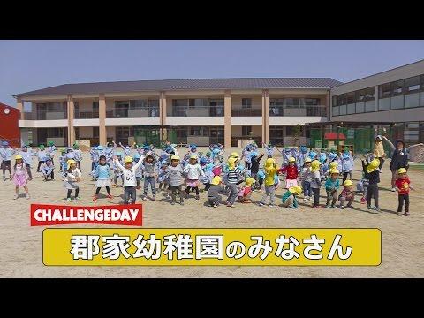 郡家幼稚園【丸亀市チャレンジデー2017】