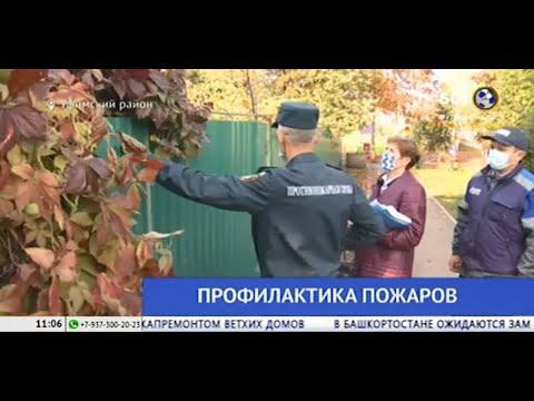 В Башкирии пожарные проверят дома из группы риска