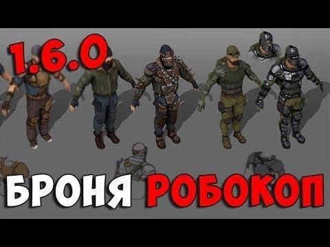МОД МЕНЮ LAST DAY ON EARTH 1.6.0 (БЕЗ РУТ ПРАВ)