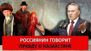 РОССИЯНИН ГОВОРИТ ПРАВДУ О КАЗАХСТАНЕ