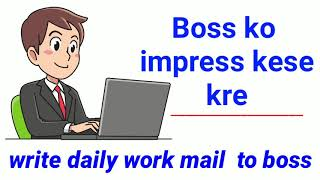 How to write daily work report mail || How to impress my boss easy tricks