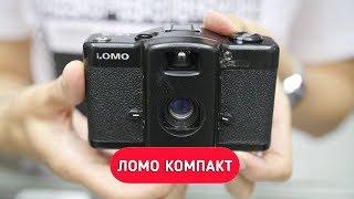 ЛОМО компакт-автомат 35мм советская камера