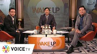Wake Up Thailand ประจำวันที่ 26 กุมภาพันธ์ 2563