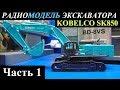 Изготовление РУ модели экскаватора KOBELCO SK850 в масштабе 1:43 ЧАСТЬ 1