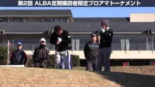 立山光広プロとラウンド!(第2回ALBAプロアマ2014年1月19日) 動画キャプチャー