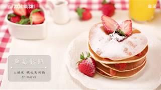【土鍋風】鐵板萬用鍋-草莓鬆餅