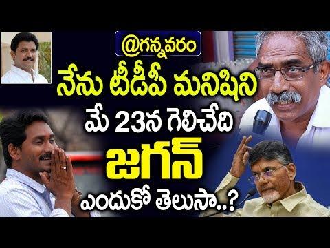 నేను టీడీపీ మనిషిని...! కానీ మే 23న గెలిచేది జగన్...? | Gannavaram Public Opinion | AP Exit Polls