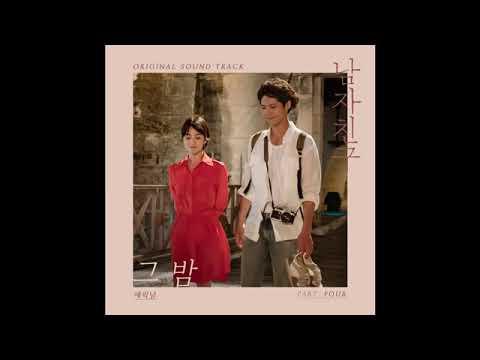 Download 男朋友ost韓劇主題曲 에릭남 Eric Nam 그 밤 Boyfriend