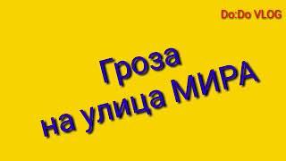 Гроза на ул.Мира и Dodo vlog часть 1