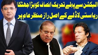 Dunya Kamran Khan Ke Sath | 16 July 2018 | Dunya News
