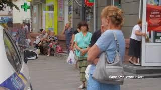 У Житомирі жінка обдурила циганок