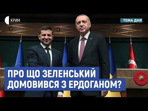 Про що Зеленський домовився з Ердоганом? | Данилов, Чийгоз | Тема дня