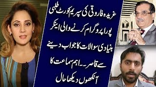What Happened With Gharida Farooqi in Supreme Court? Details by Siddique Jaan