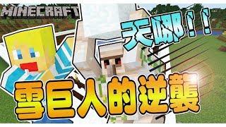 【Minecraft】蘇皮生存系列 #53 萬能的雪!!!讓我生出無限的鐵還有人!!! 【當個創世神】