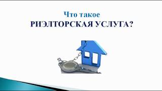 Что такое риэлторская услуга?