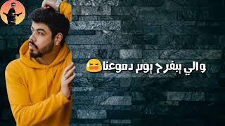 اللي ميحسش وجعنا ???? حالة واتس السويسي و حمو بيكا جامدة اوي 2019 تحميل MP3