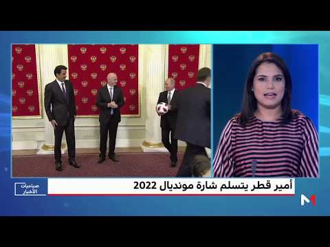 العرب اليوم - شاهد: انطلاق العد العكسي لتنظيم كأس العالم بعد روسيا