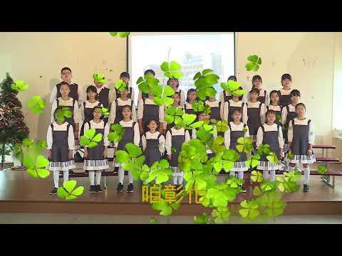 合唱團─風微微呀吹、咱彰化的圖片影音連結