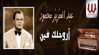 مازيكا Abd El Aziz Mahmoud - Arouhlak Fen / عبدالعزيز محمود - اروحلك فين تحميل MP3