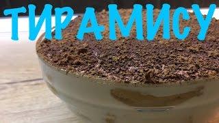ТИРАМИСУ | Простые десерты
