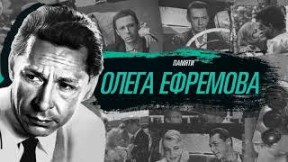Памяти Олега Ефремова – лучшие фильмы в субботу с 09:00