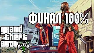 #13. GTA 5. ФИНАЛ прохождения на 100%. FULL HD 60 FPS.