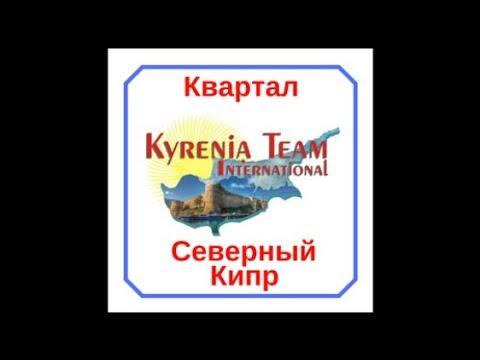 КВАРТАЛ KYRENIA TEAM INTERNATIONAL