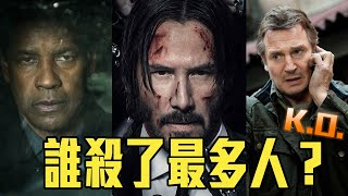 誰是地表最強殺手?捍衛任務 vs 即刻救援 vs 私刑教育 Kill Count-John Wick vs Taken vs The Equalizer